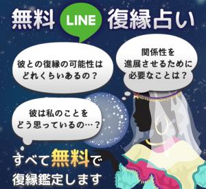 復縁LINE占い
