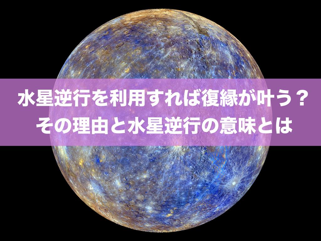水星逆行を利用すれば復縁が叶う?!その理由と水星逆行の意味とは