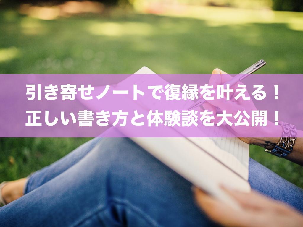引き寄せノートで復縁を叶える!正しい書き方と体験談を大公開!