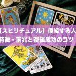 【スピリチュアル】復縁する人の特徴・前兆と復縁成功のコツ11選!