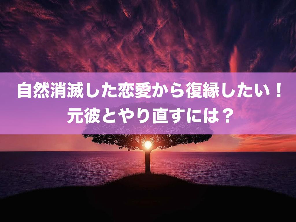 自然消滅した恋愛から復縁したい!元彼とやり直すには?