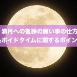 満月への復縁の願い事の仕方&ボイドタイムに関する16のポイント!