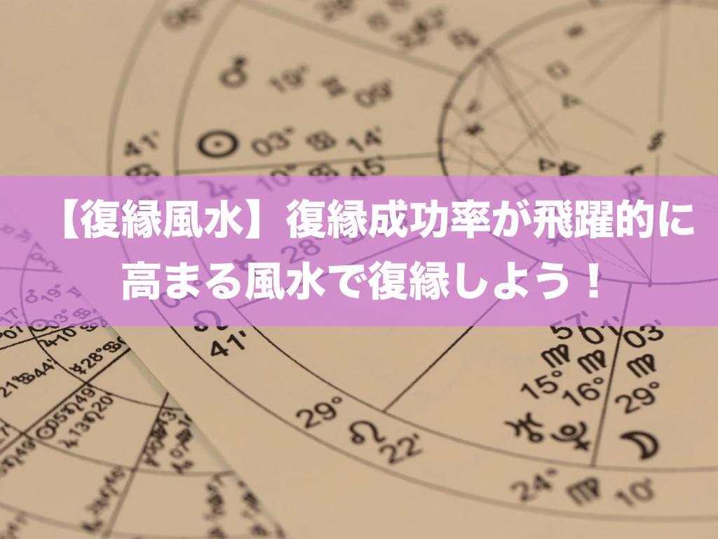【復縁風水】復縁成功率が飛躍的に高まる!風水で復縁する16要素!