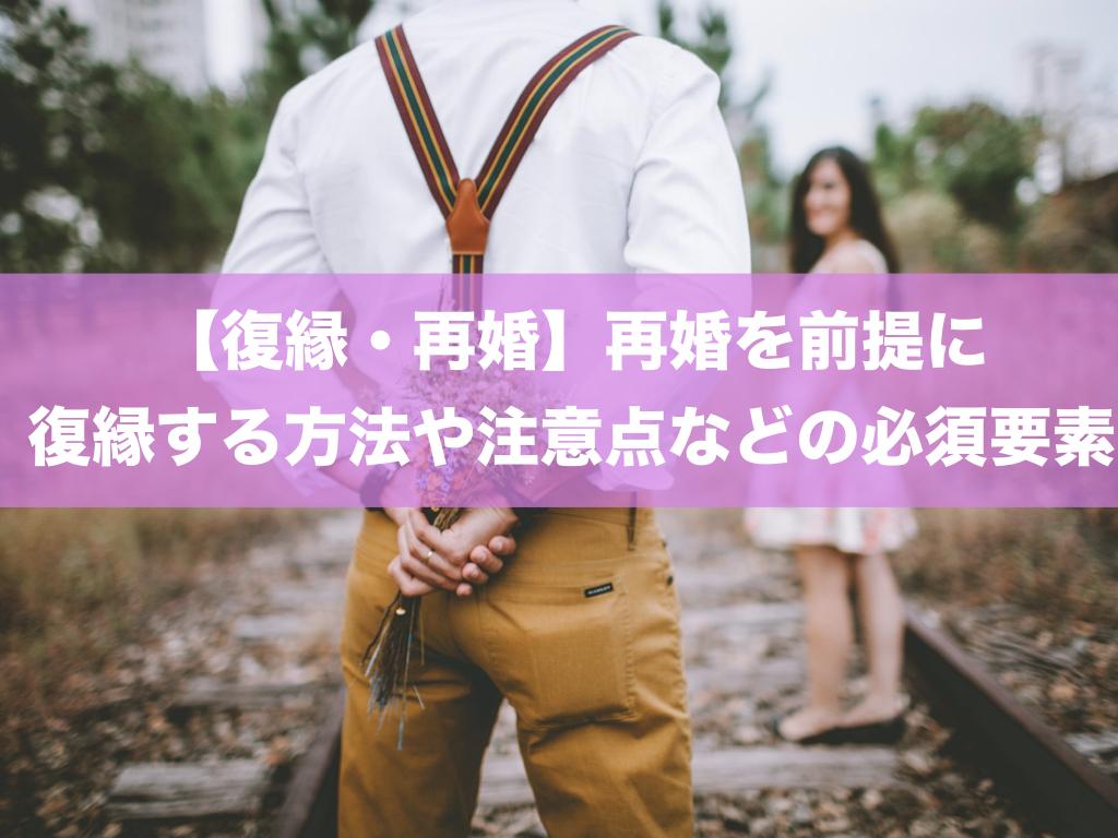 【復縁・再婚】再婚を前提に復縁する方法や注意点など16の必須要素