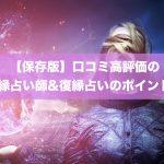 【保存版】口コミ高評価の復縁占い師5名&復縁占いのポイント8選!