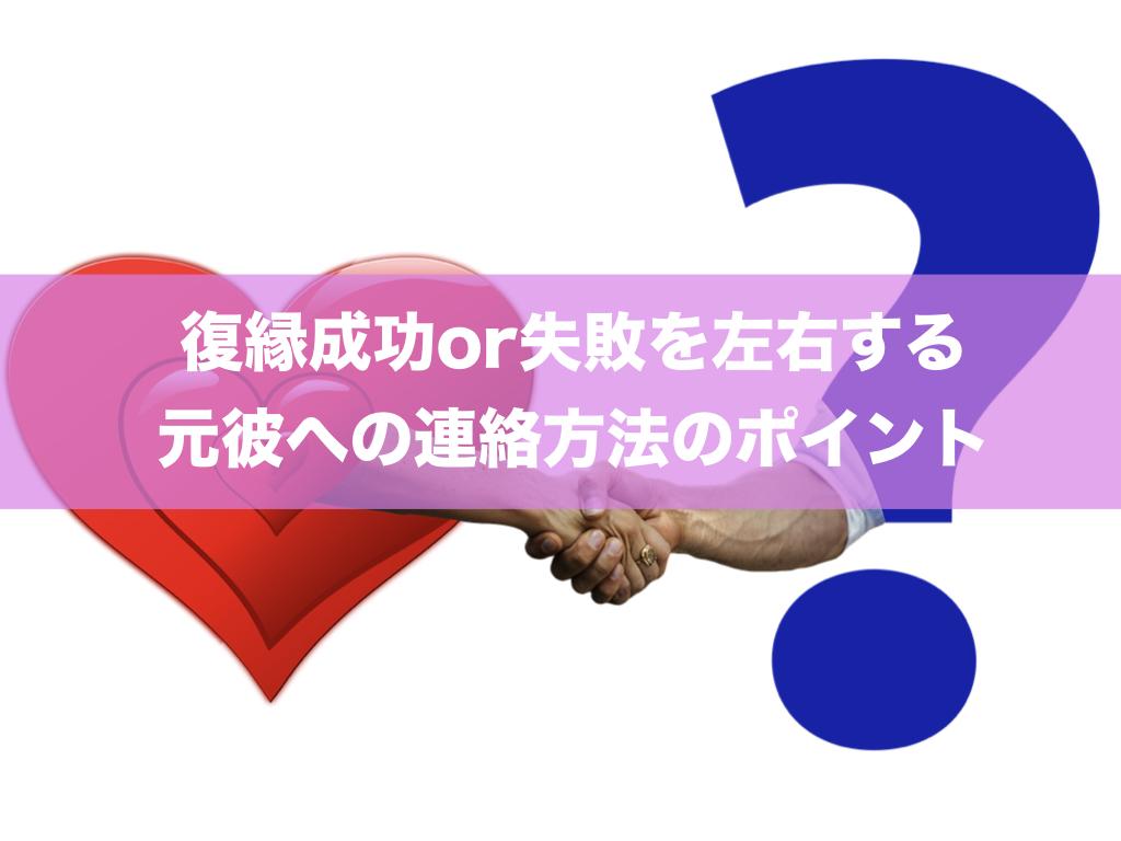 復縁成功or失敗を左右する「元彼への連絡方法」に関する12要素!
