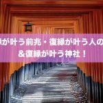 9の復縁が叶う前兆・復縁が叶う人の行動&復縁が叶う3つの神社!