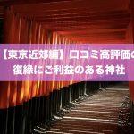 【東京近郊編】口コミ高評価の復縁にご利益のある神社