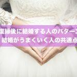復縁後に結婚する人のパターン&結婚がうまくいく人の共通点