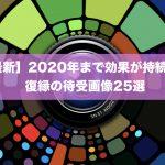 【最新】2020年まで効果が持続する復縁の待受画像25選