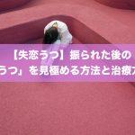 【失恋うつ】振られた後の「うつ」を見極める方法と治療方法