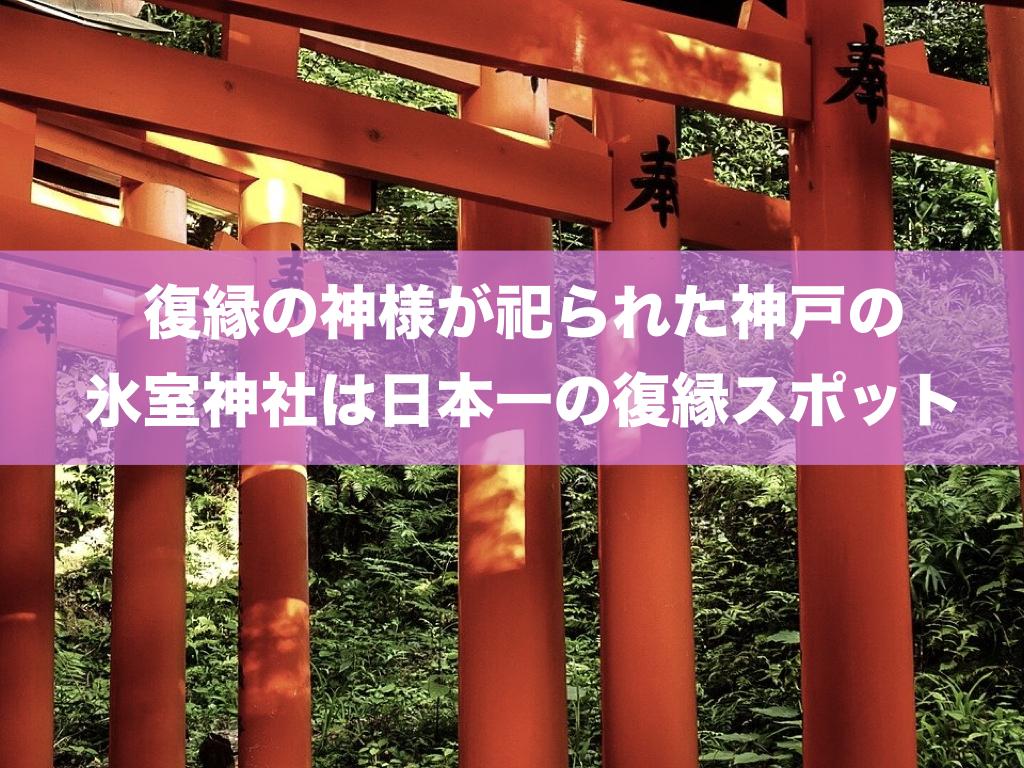 復縁の神様が祀られた神戸の氷室神社は日本一の復縁スポット