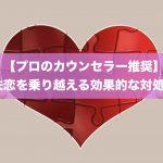 【プロのカウンセラー推奨】失恋を乗り越える効果的な対処法