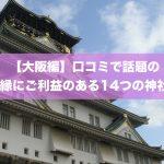 【大阪編】口コミで話題の復縁にご利益のある14つの神社!