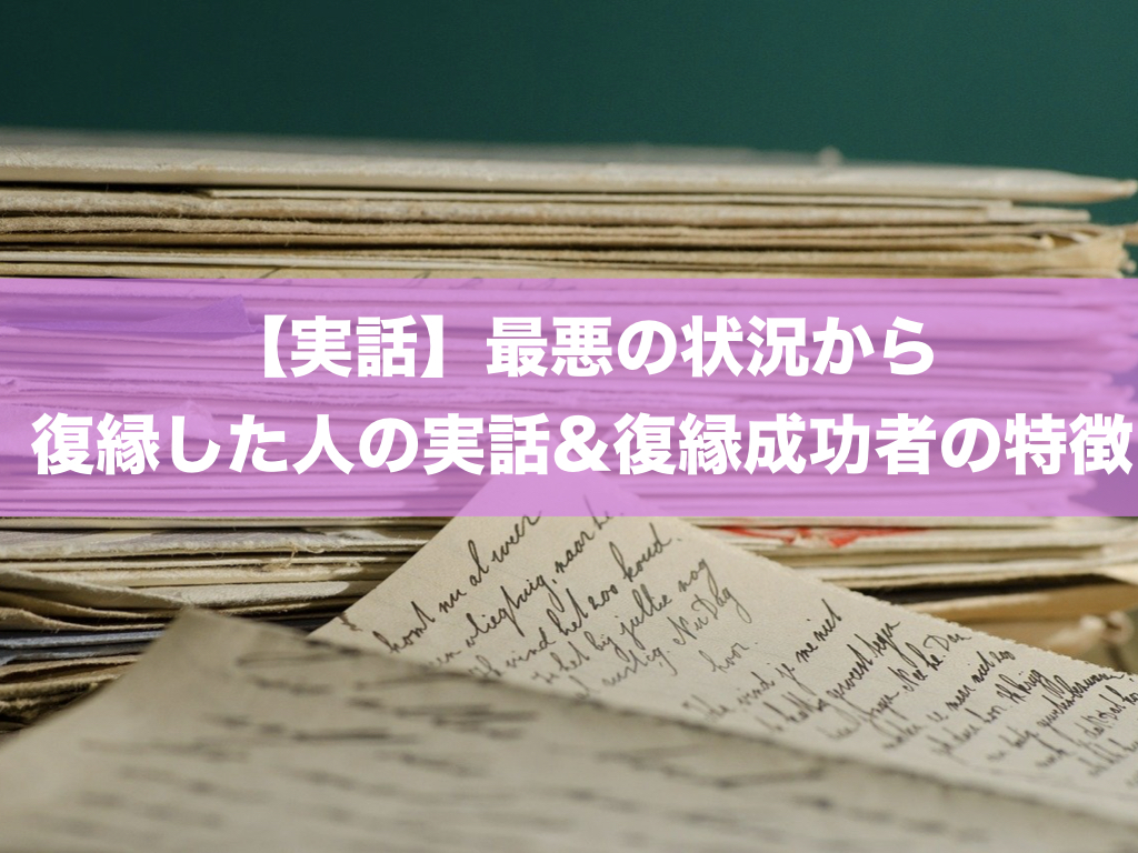 【実話】最悪の状況から復縁した人の実話&復縁成功者の特徴