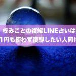 柊みことの復縁LINE占いは1円も使わず復縁したい人向け