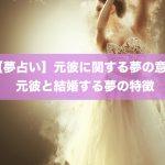 【夢占い】元彼に関する夢の意味・元彼と結婚する夢の特徴