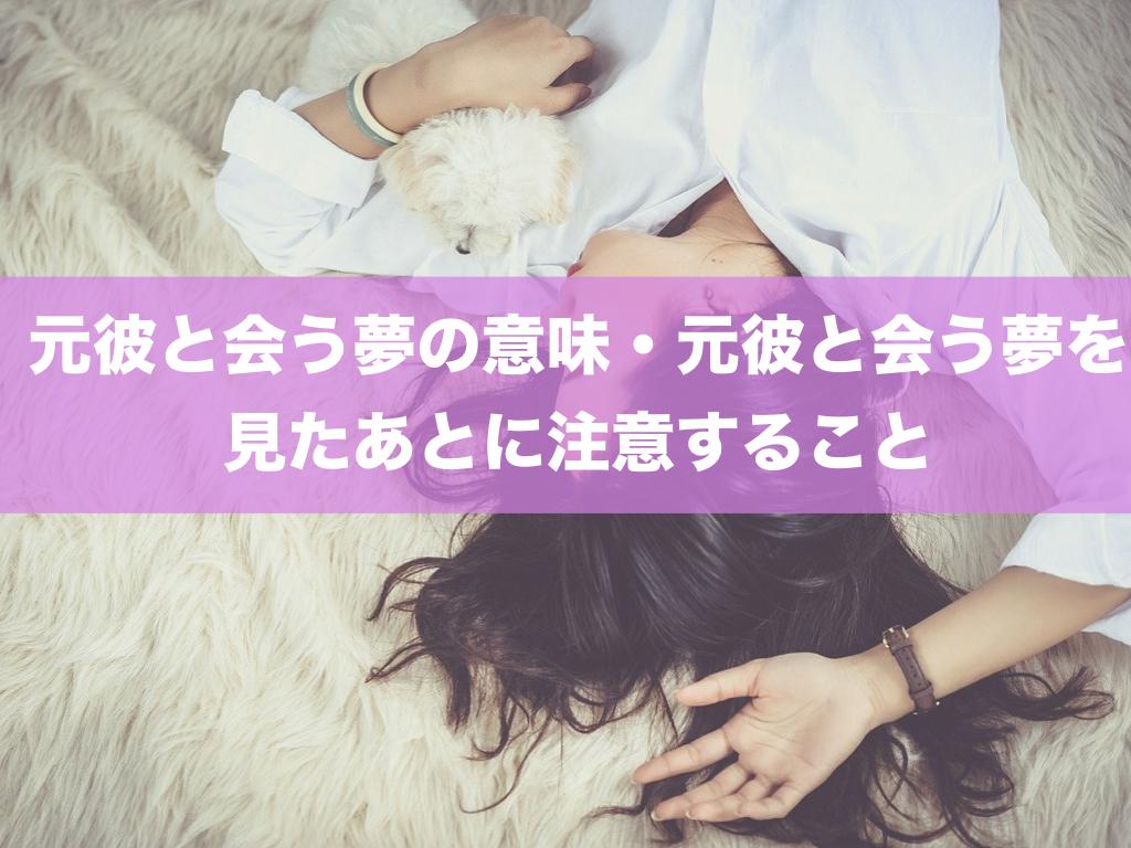 元彼と会う夢の意味・元彼と会う夢を見たあとに注意すること