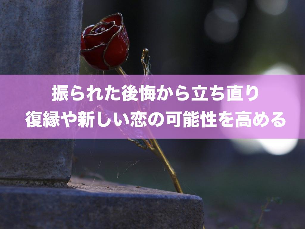 振られた後悔から立ち直り、復縁や新しい恋の可能性を高める