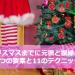 クリスマスまでに元彼と復縁する4つの要素と11の復縁テクニック